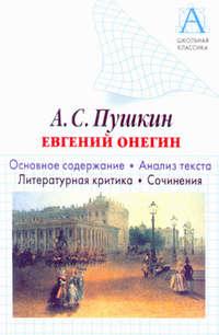 Обложка «А. С. Пушкин «Евгений Онегин». Основное содержание. Анализ текста. Литературная критика. Сочинения»