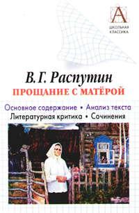 Обложка «В. Г. Распутин «Прощание с Матерой». Основное содержание. Анализ текста. Литературная критика. Сочинения»