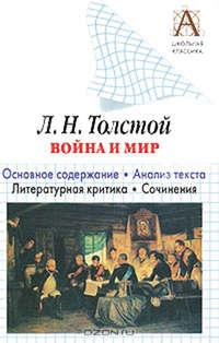 Обложка «Л. Н. Толстой «Война и мир». Краткое содержание. Анализ текста. Литературная критика. Сочинения»