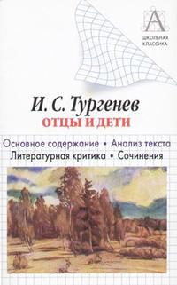Обложка «И. С. Тургенев «Отцы и дети». Краткое содержание. Анализ текста. Литературная критика. Сочинения»