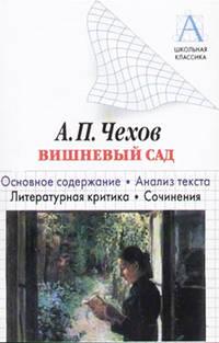 Обложка «А. П. Чехов «Вишневый сад». Краткое содержание. Анализ текста. Литературная критика. Сочинения»