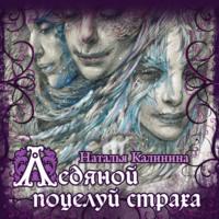 Обложка «Ледяной поцелуй страха»