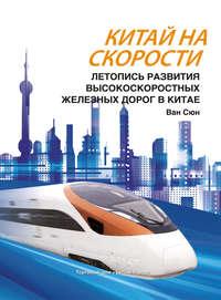Обложка «Китай на скорости. Летопись развития высокоскоростных железных дорог в Китае»