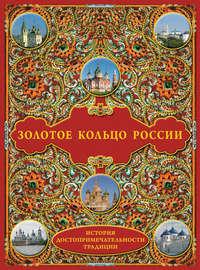 Обложка «Золотое кольцо России: История. Достопримечательности. Традиции»