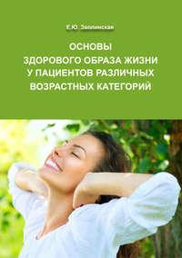 Обложка «Основы здорового образа жизни у пациентов различных возрастных категорий»