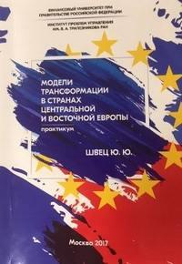 Обложка «Модели трансформации стран Центральной и Восточной Европы»