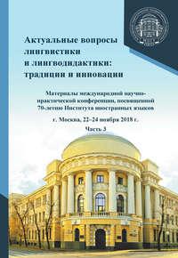 Обложка «Актуальные вопросы лингвистики и лингводидактики: традиции и инновации. Часть 3»