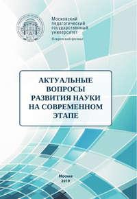 Обложка «Актуальные вопросы развития науки на современном этапе»