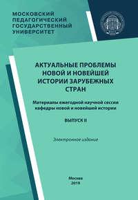 Обложка «Актуальные проблемы новой и новейшей истории зарубежных стран. Выпуск II»