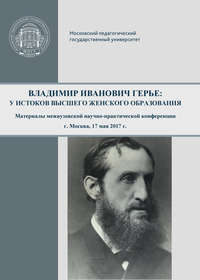 Обложка «Владимир Иванович Герье: уистоков высшего женского образования»