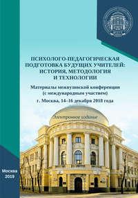 Обложка «Психолого-педагогическая подготовка будущих учителей: история, методология и технологии»