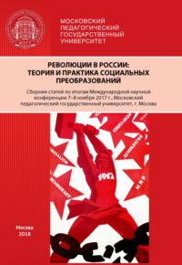 Обложка «Революции в России. Теория и практика социальных преобразований»