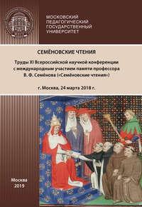 Обложка «Семёновские чтения»