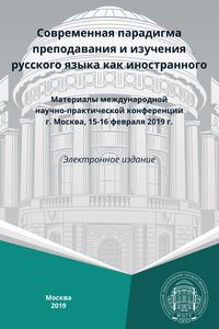 Обложка «Современная парадигма преподавания и изучения русского языка как иностранного»