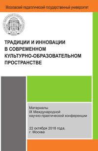 Обложка «Традиции и инновации в современном культурно-образовательном пространстве»