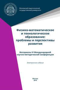 Обложка «Физико-математическое и технологическое образование: проблемы и перспективы развития»
