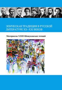 Обложка «Эпическая традиция в русской литературе ХХ–ХХI веков»
