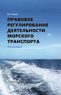 Обложка «Правовое регулирование деятельности морского транспорта»
