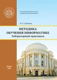 Обложка «Методика обучения информатике»