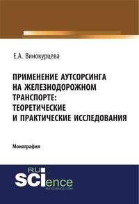 Обложка «Применение аутсорсинга на железнодорожном транспорте: теоретические и практические исследования»