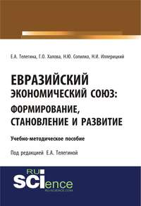 Обложка «Евразийский экономический союз. Формирование, становление и развитие»