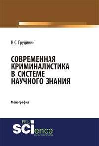 Обложка «Современная криминалистика в системе научного знания»