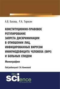 Обложка «Конституционно-правовое регулирование запрета дискриминации в отношении лиц, инфицированных вирусом иммунодефицита человека (ВИЧ) и больных СПИДом»