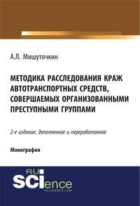 Обложка «Методика расследования краж автотранспортных средств, совершаемых организованными преступными группами»