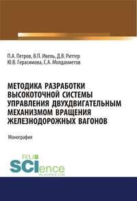 Обложка «Методика разработки высокоточной системы управления двухдвигательным механизмом вращения железнодорожных вагонов»