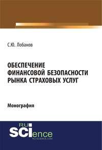 Обложка «Обеспечение финансовой безопасности рынка страховых услуг»