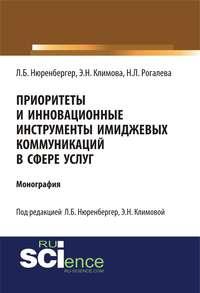 Обложка «Приоритеты и инновационные инструменты имиджевых коммуникаций в сфере услуг»