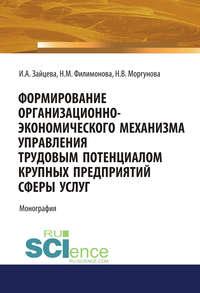 Обложка «Формирование организационно-экономического механизма управления трудовым потенциалом крупных предприятий сферы услуг»
