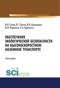 Обложка «Обеспечение экологической безопасности на высокоскоростном наземном транспорте»