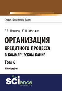 Обложка «Организация кредитного процесса в коммерческом банке. Том 6»