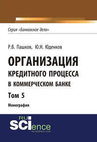 Обложка «Организация кредитного процесса в коммерческом банке. Том 5»