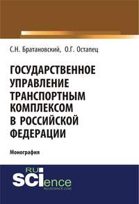 Обложка «Государственное управление транспортным комплексом в Российской Федерации»