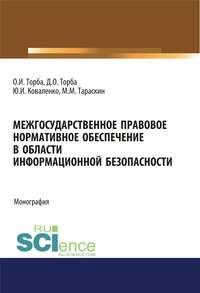 Обложка «Межгосударственное правовое нормативное обеспечение в области информационной безопасности»