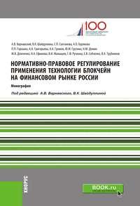 Обложка «Нормативно-правовое регулирование применения технологии блокчейн на финансовом рынке России»