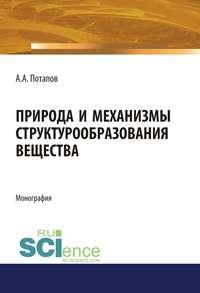 Обложка «Природа и механизмы структурообразования вещества»