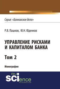 Обложка «Управление рисками и капиталом банка. Том 2»