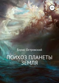 Обложка «Психоз планеты Земля»