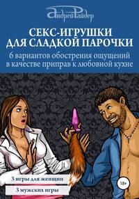 Обложка «Секс-игрушки для сладкой парочки. 6вариантов обострения ощущений в постели»