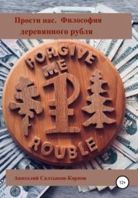 Обложка «Прости нас, Рубль»