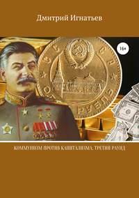 Обложка «Коммунизм против капитализма. Третий раунд»