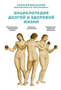 Обложка «Энциклопедия долгой и здоровой жизни»