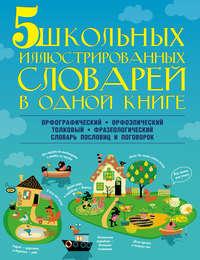 Обложка «5 школьных иллюстрированных словарей в одной книге»