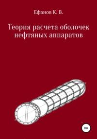 Обложка «Теория расчета оболочек сосудов и аппаратов»