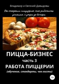 Обложка «Пицца-бизнес. Часть 3. Работа пиццерии – обучение, стандарты, чек-листы»