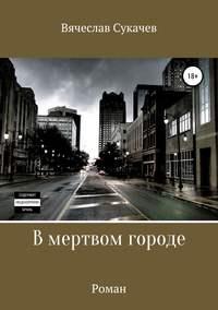 Обложка «В мертвом городе»
