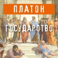 Обложка «Государство»